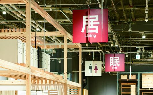 MUJI Aeon Mall Sakai Kita-Hanada Signage Planning