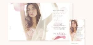 PARFAGE 20181枚目サムネイル
