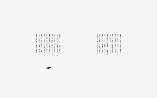 浅井花怜・釣瓶昂右が、2017年度朝日広告賞「準朝日広告賞」を受賞