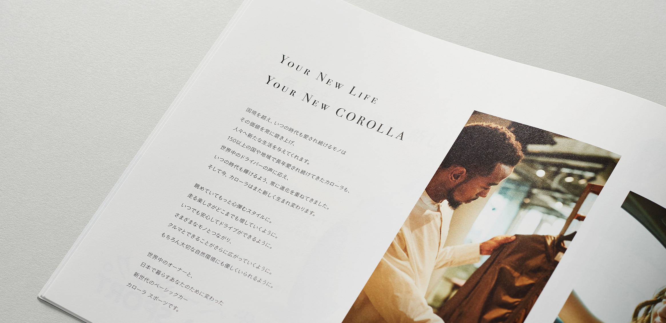 COROLLA SPORT Catalog2枚目