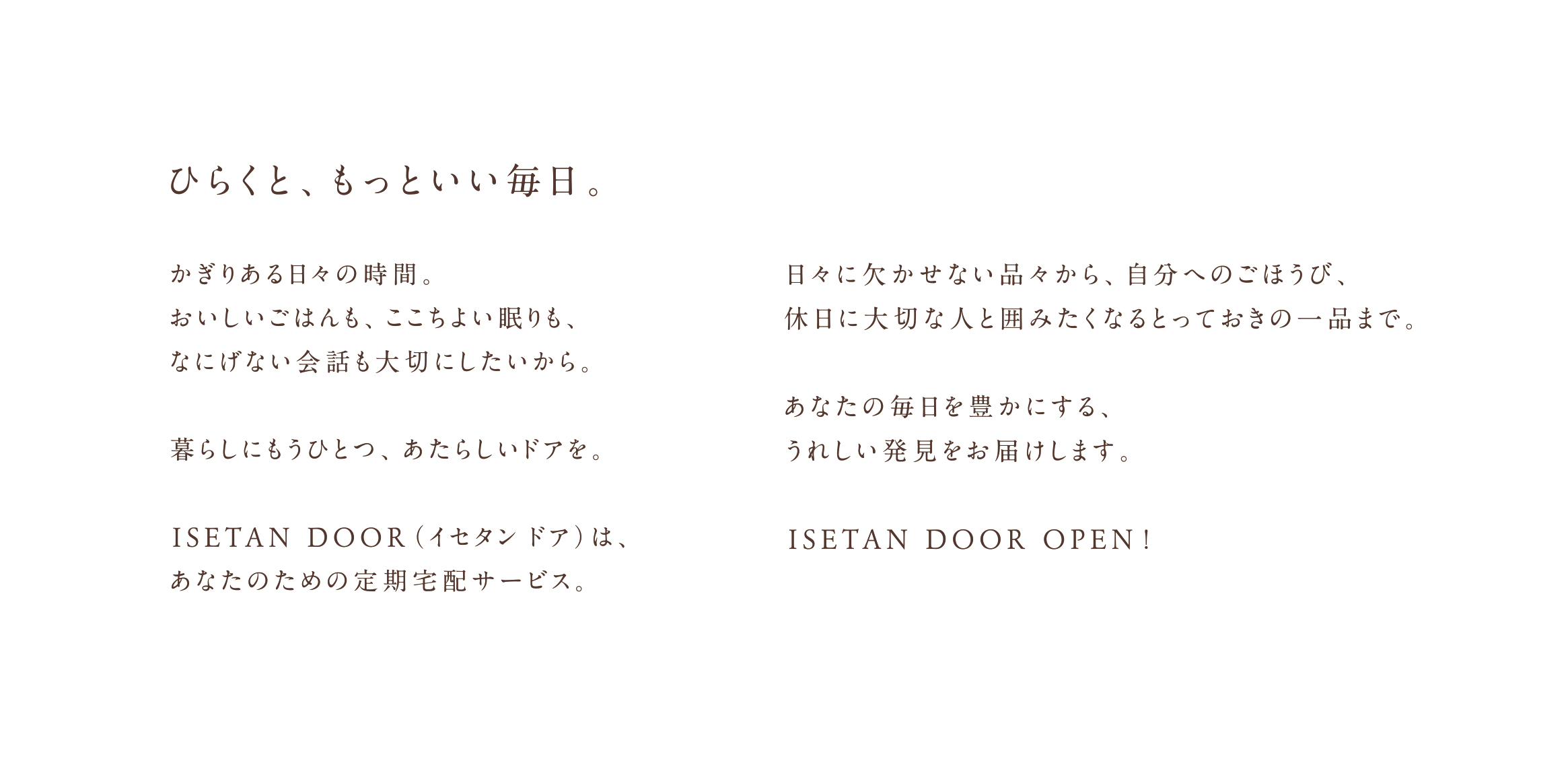 ISETAN DOOR2枚目