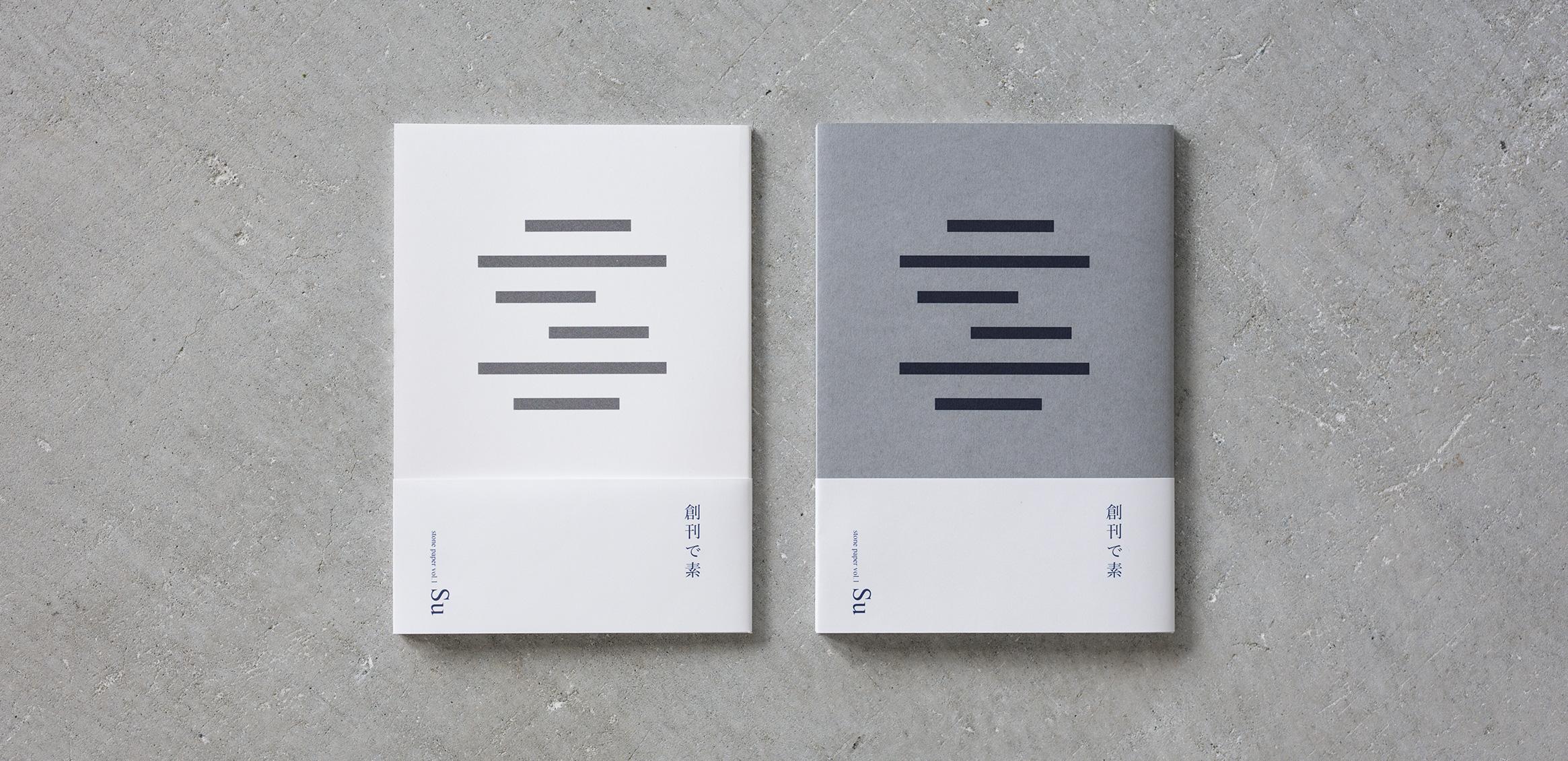 stone paper vol.1 Su0枚目