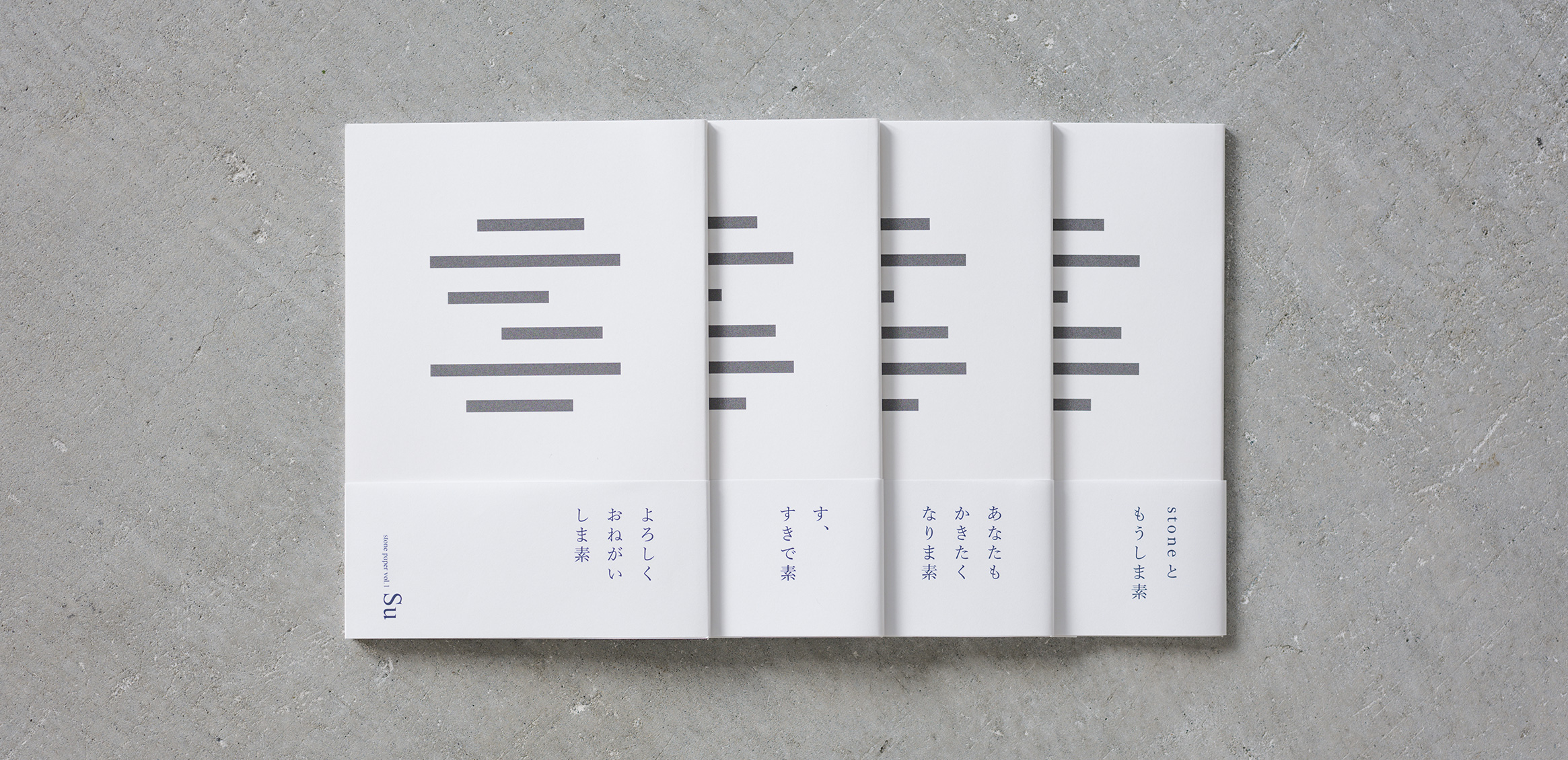 stone paper vol.1 Su1枚目
