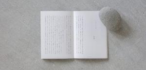 stone paper vol.1 Su2枚目サムネイル