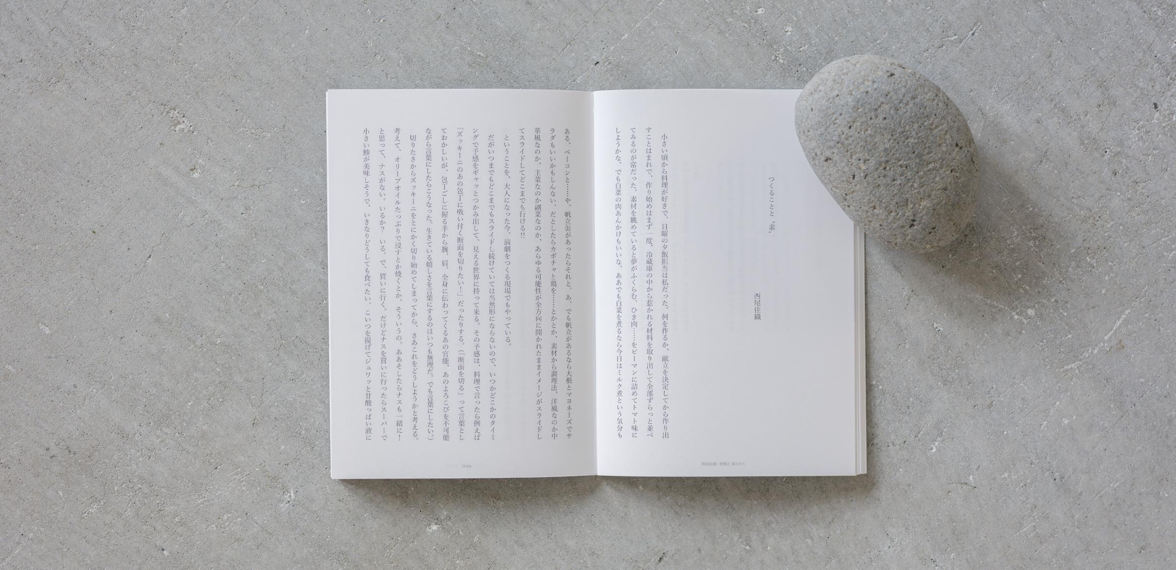stone paper vol.1 Su2枚目