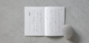 stone paper vol.1 Su3枚目サムネイル
