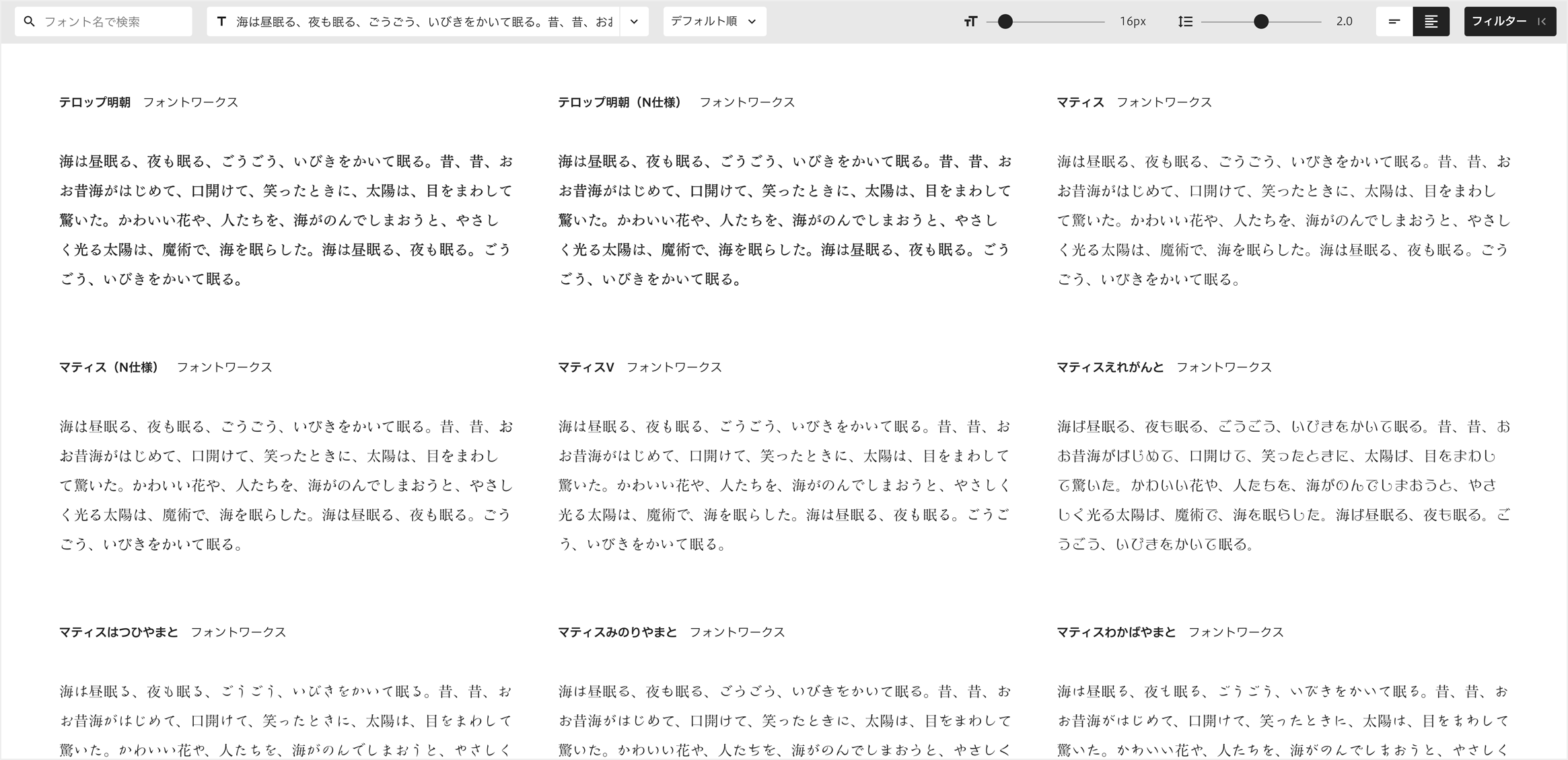 FONTPLUS5枚目