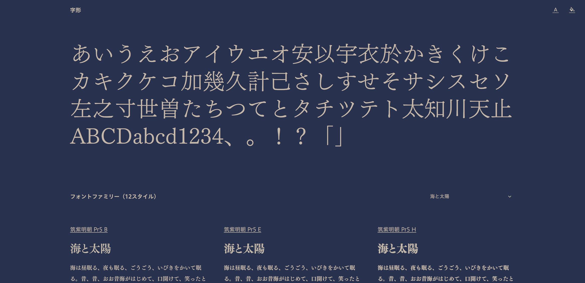 FONTPLUS9枚目