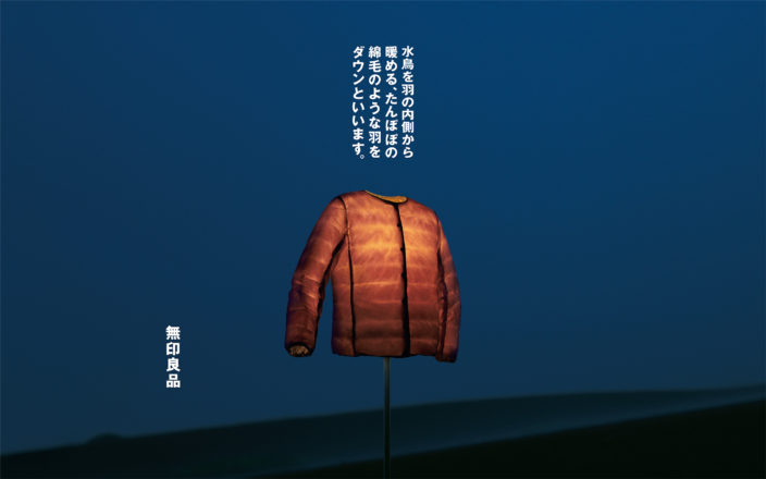 MUJI Down Jacket Promotion