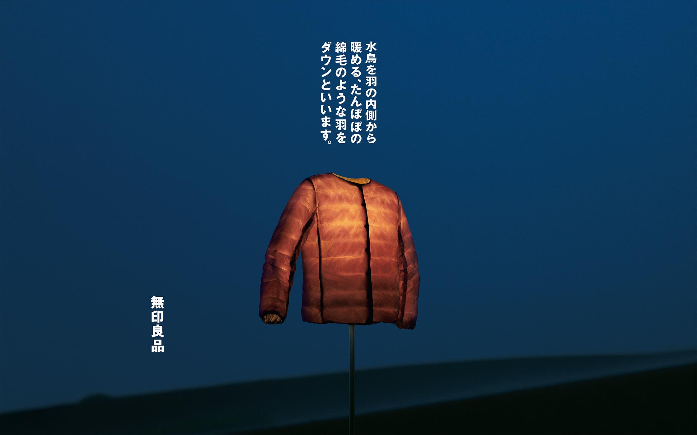 MUJI Down Jacket Promotion
