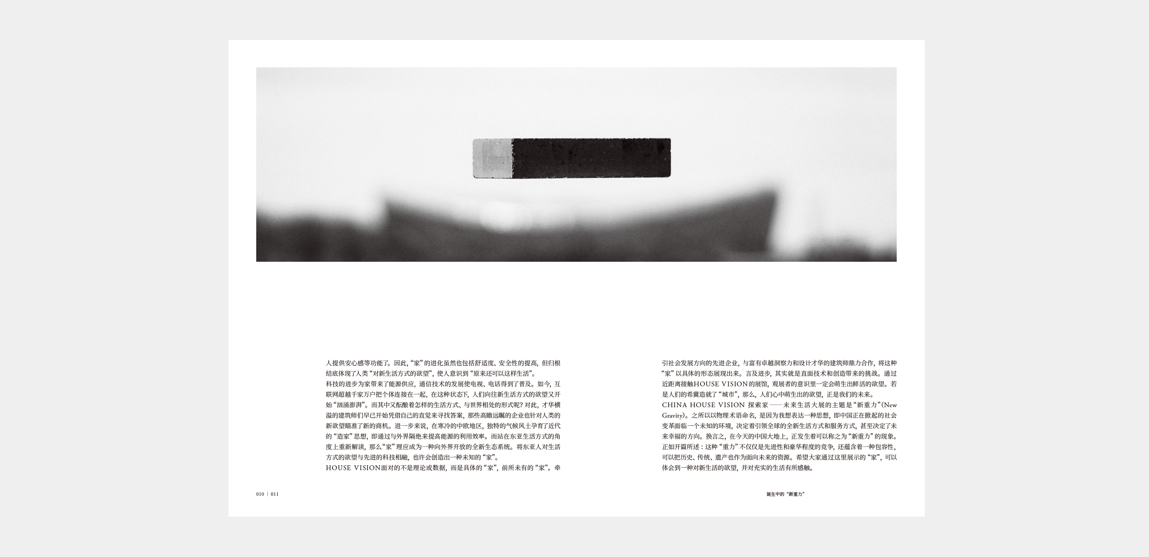 HOUSE VISION 2018 BEIJING EXHIBITION展覧会書籍1枚目