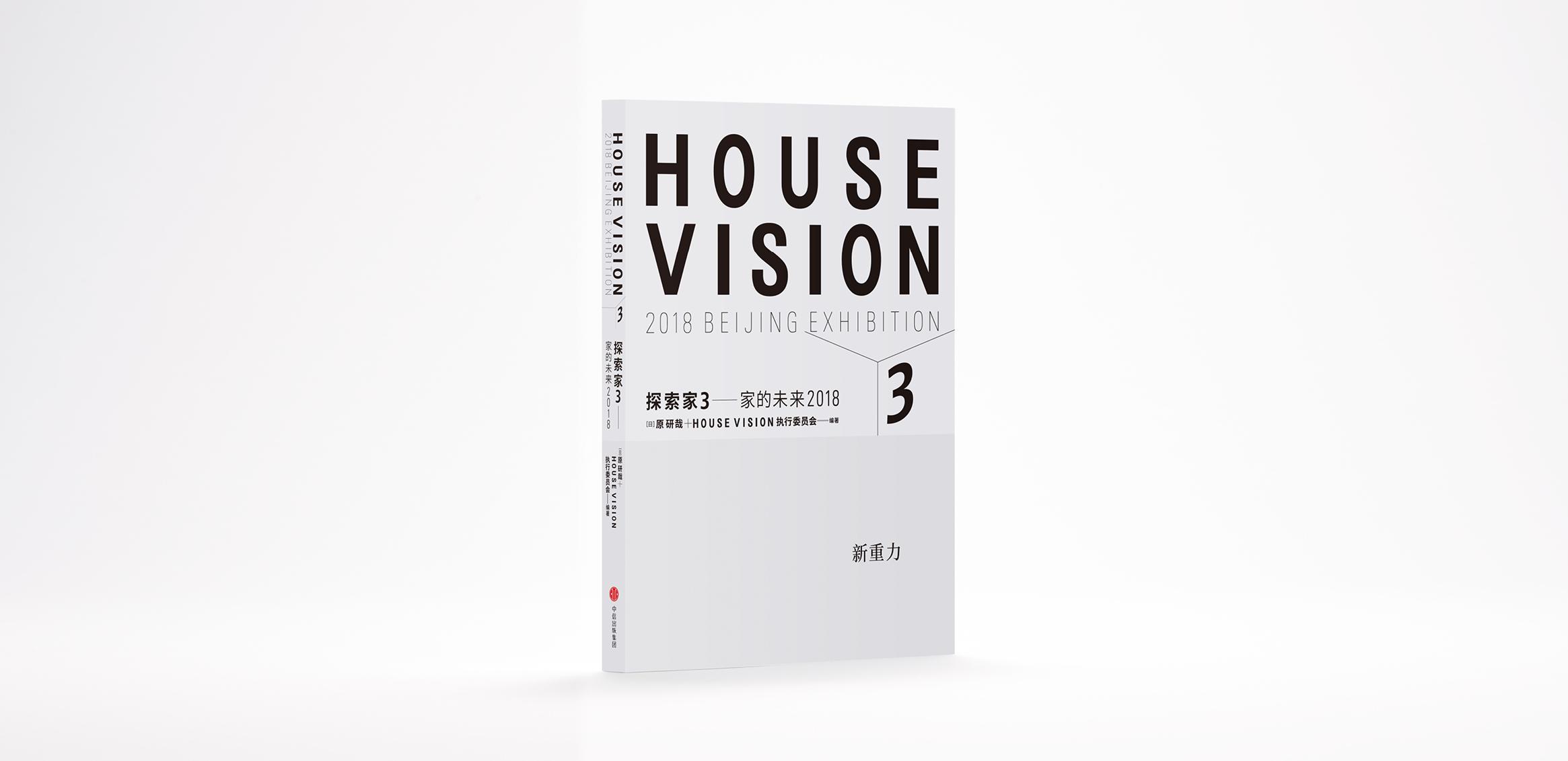 HOUSE VISION 2018 BEIJING EXHIBITION展覧会書籍0枚目