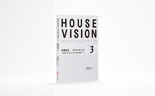 HOUSE VISION 2018 BEIJING EXHIBITION展覧会書籍