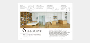 HOUSE VISION 2018 BEIJING EXHIBITION展覧会書籍8枚目サムネイル