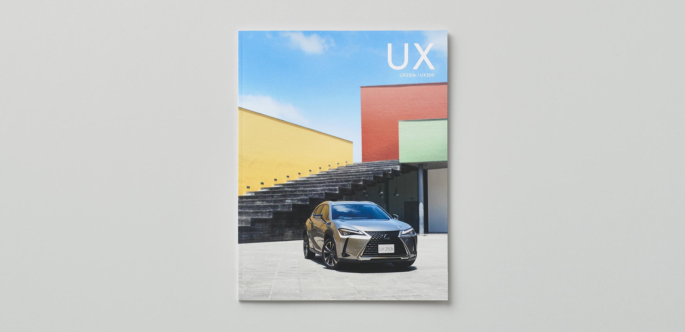 LEXUS UX カタログ0枚目
