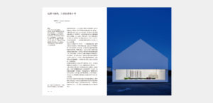 HOUSE VISION 2018 BEIJING EXHIBITION展覧会書籍5枚目サムネイル
