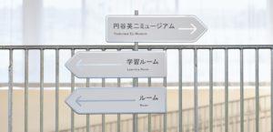 須賀川市民交流センターtette サイン計画3枚目サムネイル