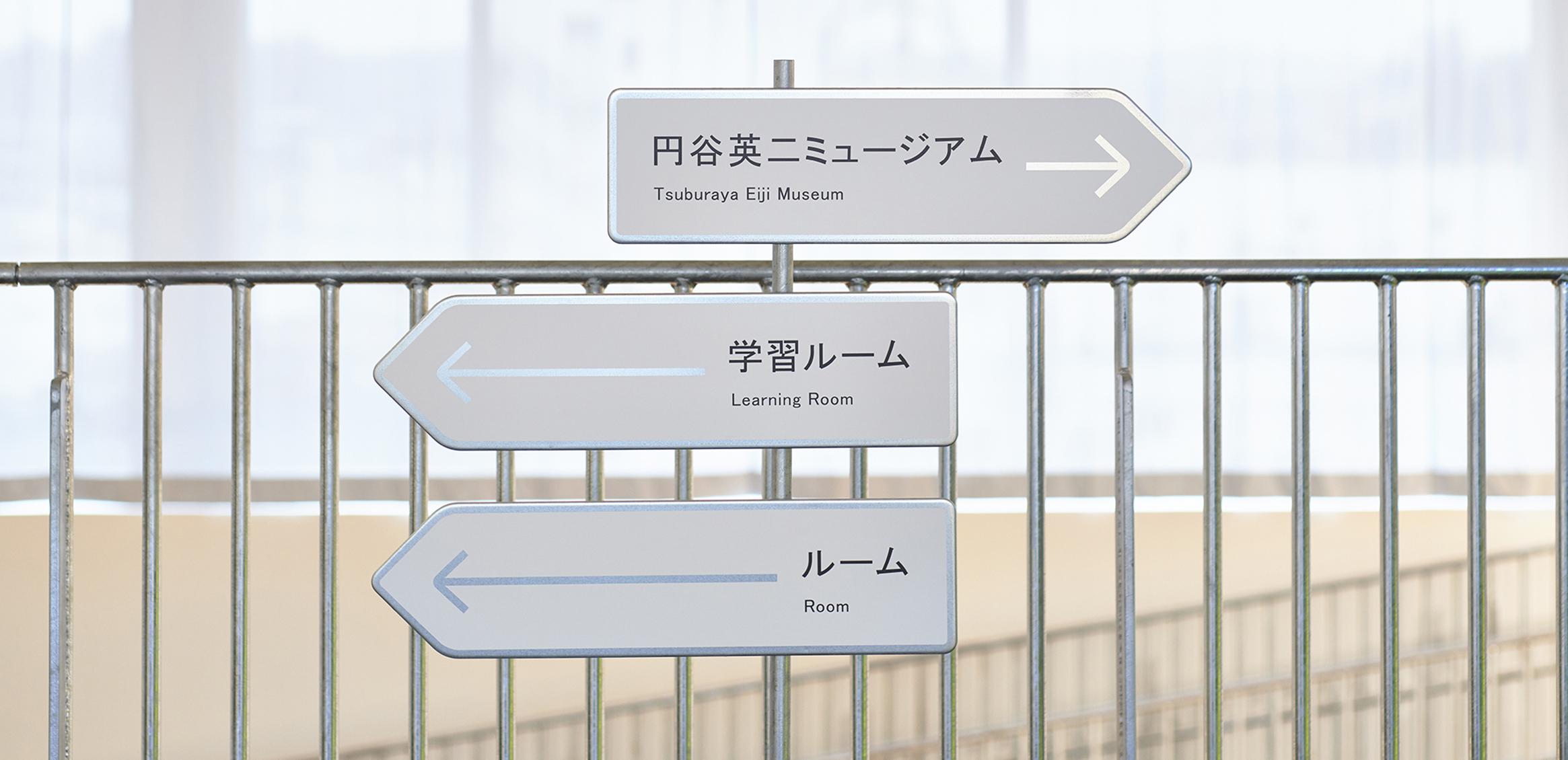 須賀川市民交流センターtette サイン計画3枚目