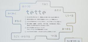 須賀川市民交流センターtette サイン計画2枚目サムネイル