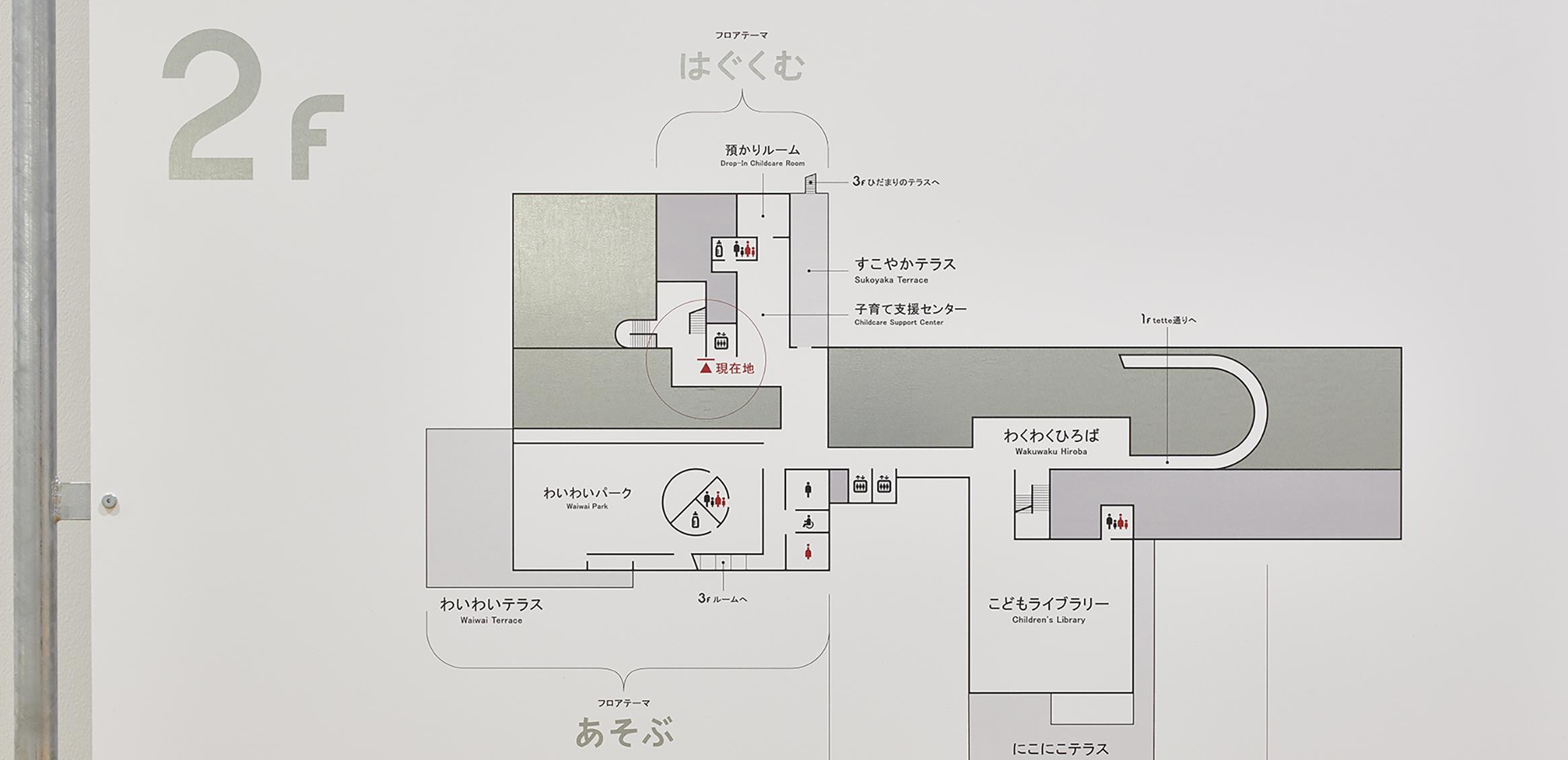 須賀川市民交流センターtette サイン計画6枚目