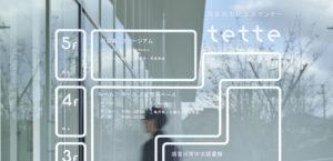 須賀川市民交流センターtette サイン計画4枚目サムネイル