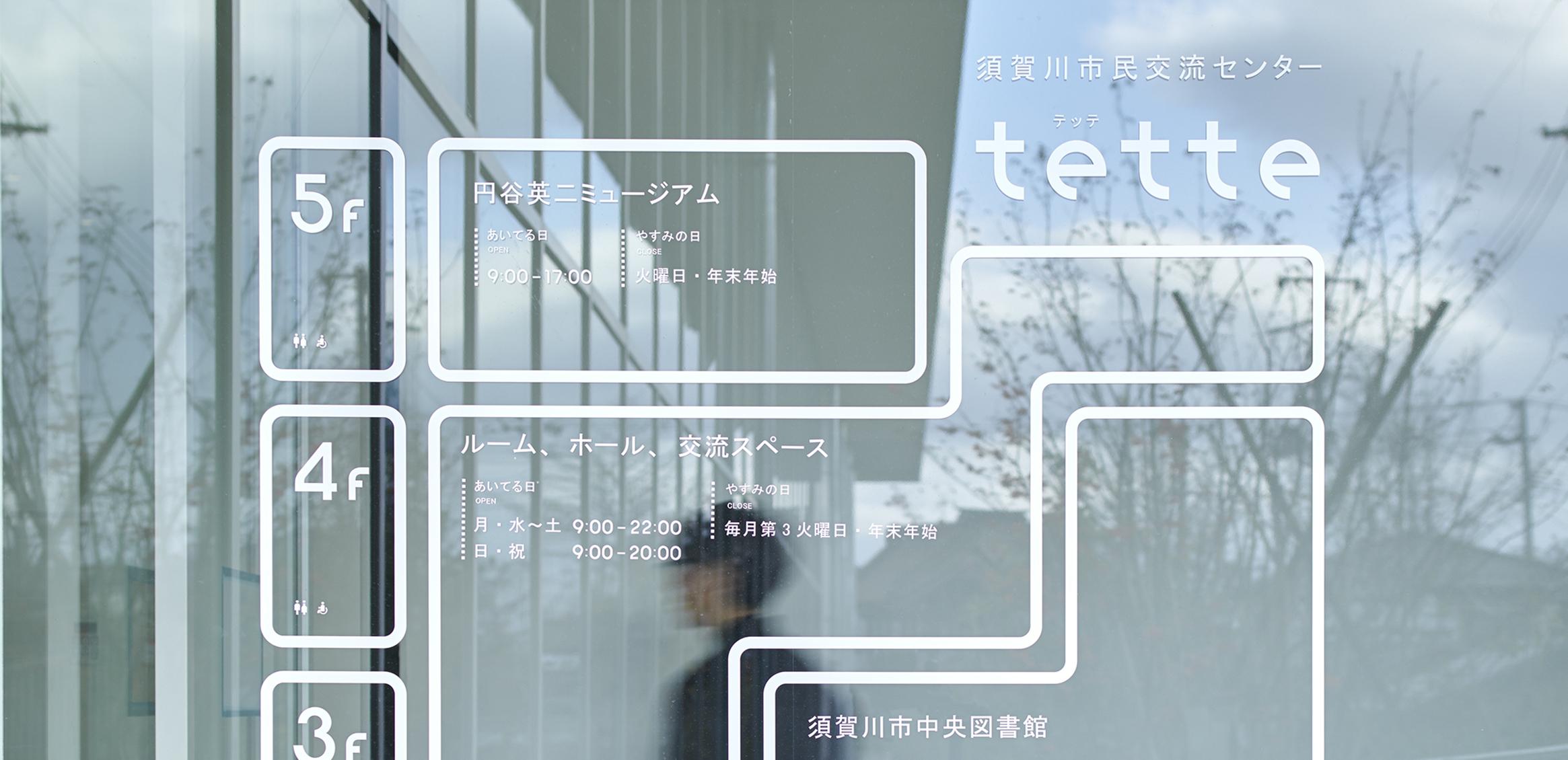須賀川市民交流センターtette サイン計画4枚目