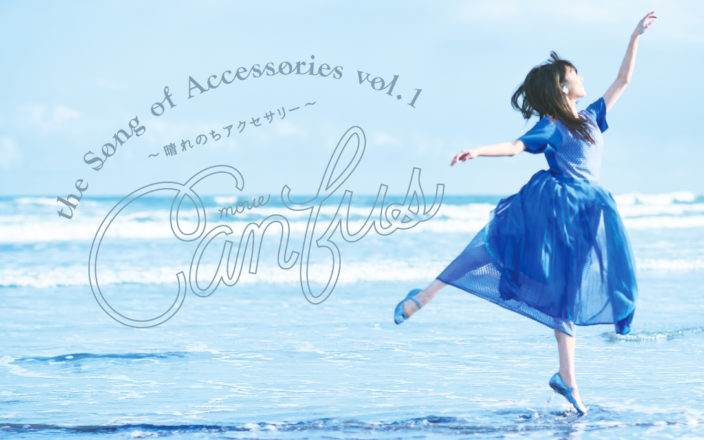 the Song of Accessories
