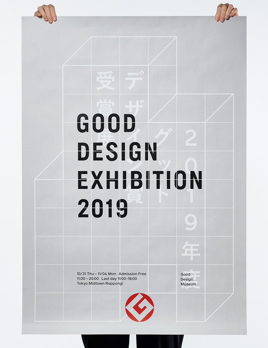 2019年度グッドデザイン賞受賞展