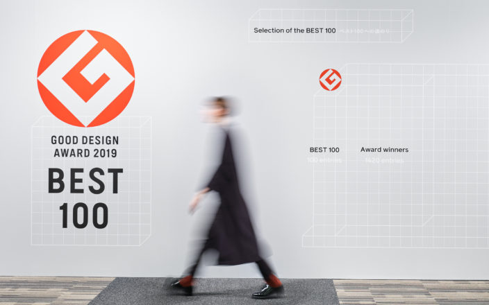Good Design Exhibition 2019