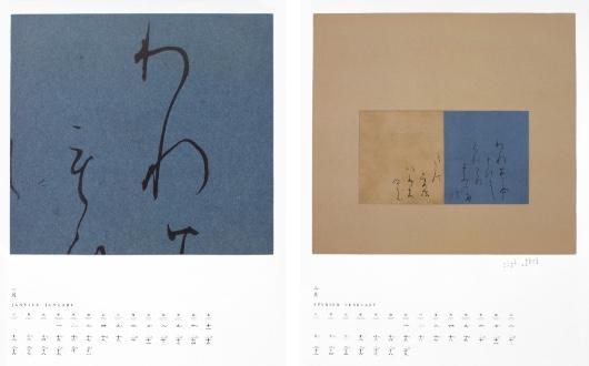 原研哉が、第71回全国カレンダー展で「日本印刷産業連合会 会長賞」「第一部門金賞」を受賞