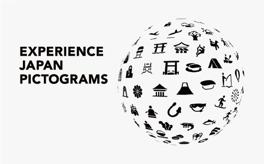 デザインから日本の観光体験を支える「EXPERIENCE JAPAN PICTOGRAMS」を公開