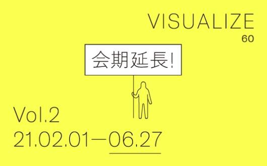 展覧会「VISUALIZE 60 Vol.2」会期延長 およびギャラリーツアー開催のお知らせ
