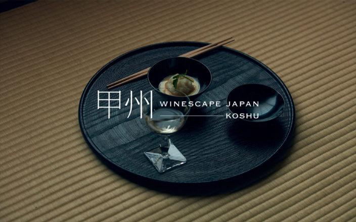 WINESCAPE JAPAN —— KOSHU