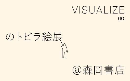企画展「VISUALIZE 60のトビラ絵展」がスタート