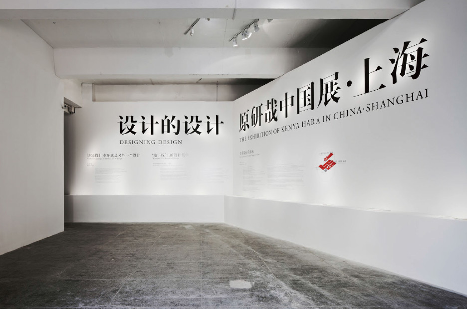 D Exhibition Design : Designing design kenya hara exhibition in china works hara