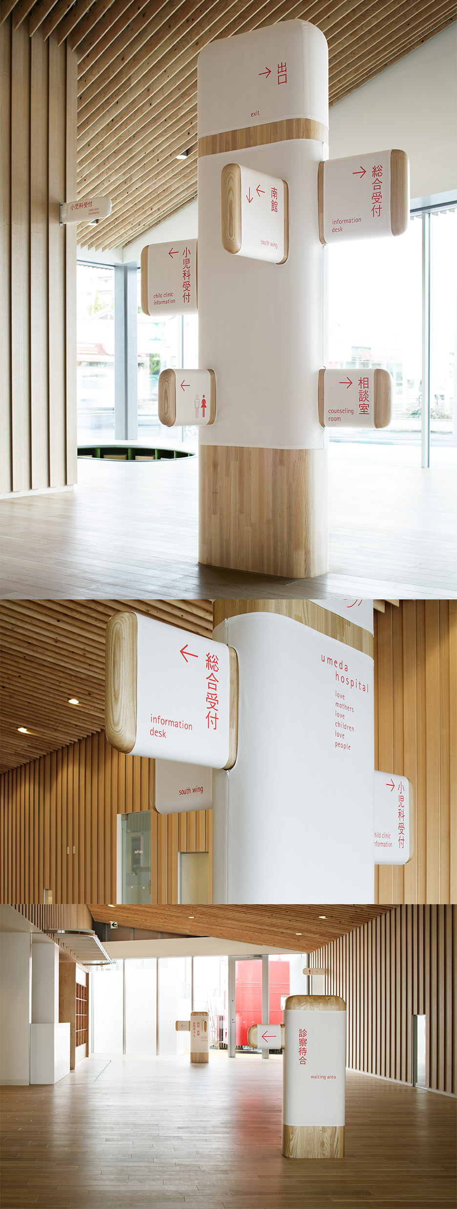 New generation of signage is born to Umeda Hospital | NEWS ...